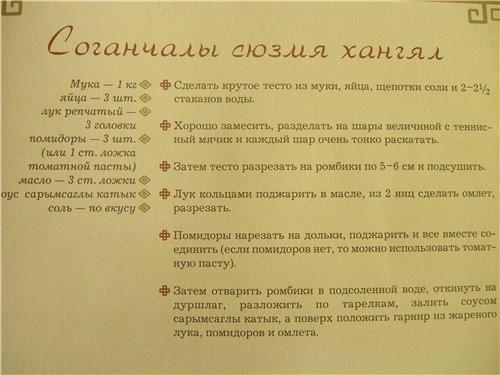 Хинкали по-азербайджански катык или гатыг можно спокойно заменить кефиром,эо почти что 1 и то же - 3