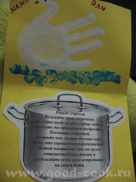 Оля приготовила в садике открытку к Дню матери
