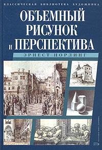 А теперь сборник книг по рисунку - 2