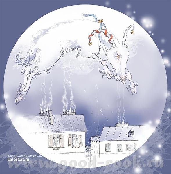 1 декабря День белой козы (приманивания снега) Их называют белыми мухами и мотыльками