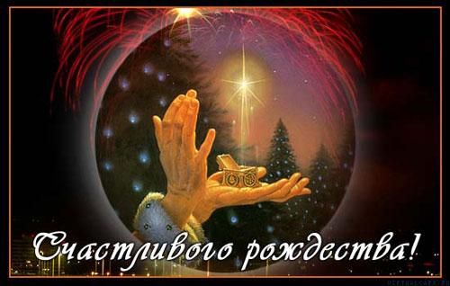 Лена, с Рождеством тебя