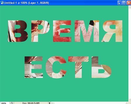 Принесла еще один простой урок, будем Заключать изображение в текст Открываем новый документ, залив... - 6