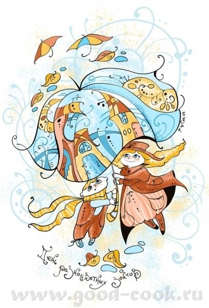 21 октября День разноцветных зонтов Говорят, что разноцветные зонтики были у Оле Лукойе, и он раскр...