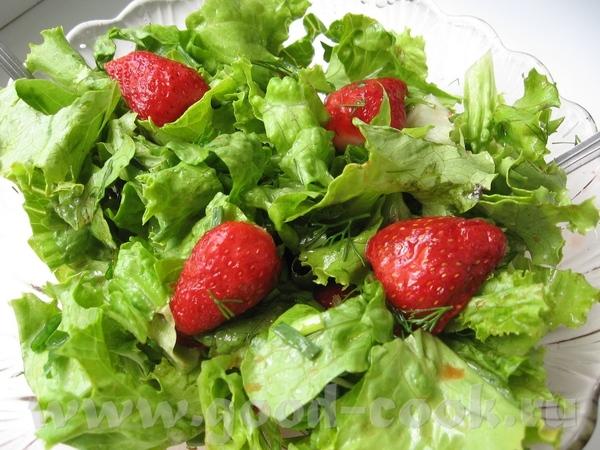 Салат летний с клубникой Этот салат стоит подавать на поздний завтрак – к омлетам, другим овощным б...
