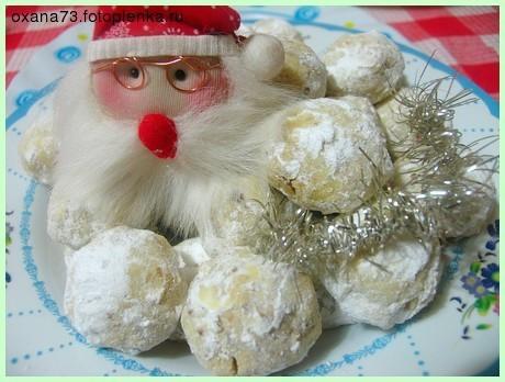 Ириш, лапуль, сегодня вечером испекла твои печенюшки Снежки, детям завтра на праздник в школу, дети...