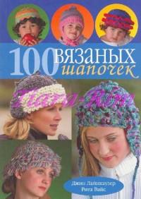 100 вязаных шапочек В книге представлены модели для женщин, мужчин, детей и подростков, а также для самых маленьких, ко...