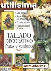 Tallado decorativo frutas e verduras (журнал по карвингу) исп