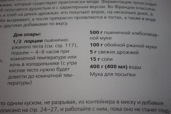 Деревенский из книги Свой хлеб - 2