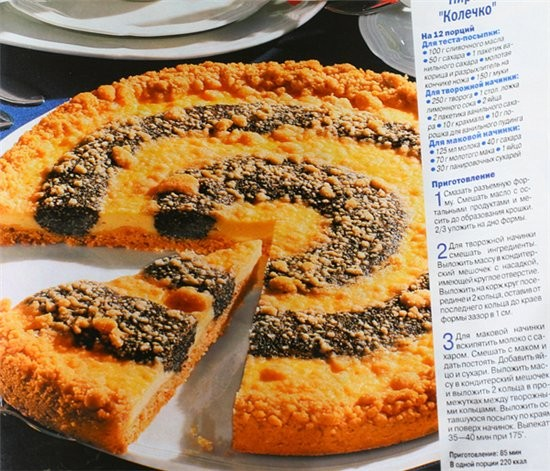 пирог маковое колечко рецепт из ж-ла «Приятного аппетита» На 12 порций Для теста- посыпки: 100 г сл... - 3