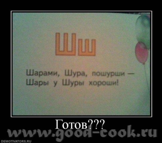 ПОДПИСЬ - ГОТОВ - 3