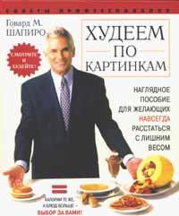 Не читайте кулинарных книг и рецептов