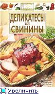 Название: Деликатесы из свинины Автор: Каргин В