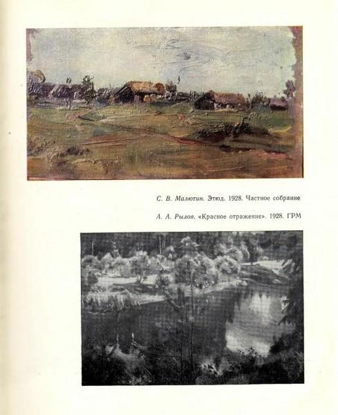 Dipingere Fiori e Piante / Рисование цветов и растений акварелью язык итальянский - 4