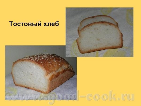 Хлеб для тостов источник 1
