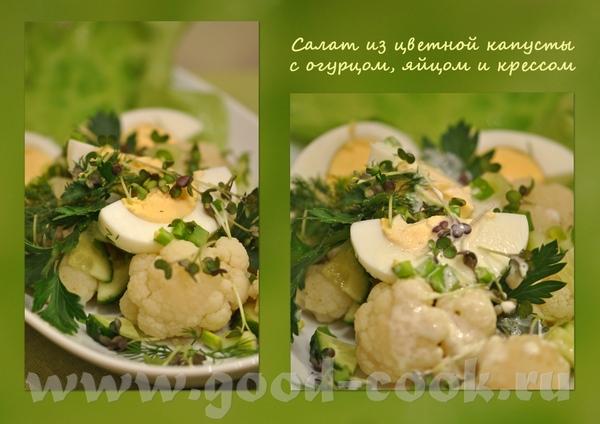Салат из цветной капусты, огурцов, яиц и кресса Маленький кочан цветной капусты Небольшой кочан лис...