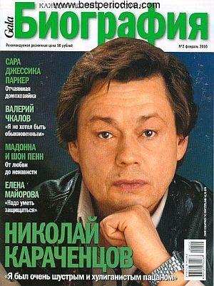 И вот, не люблю такие журналы в ванной,переворачиваю - 4