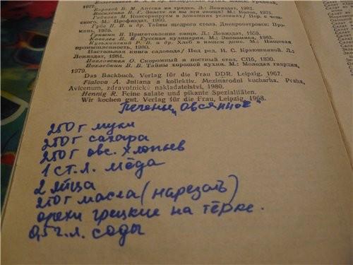 Сегодня листала опять свою любимую кулинарную книжку и на предпоследней странице обнаружила рецепт...