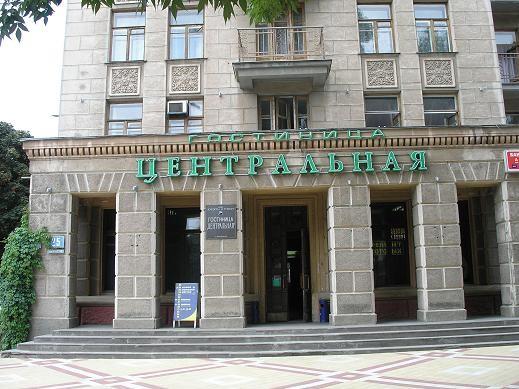 """Гостиница """"Центральная"""" - 2"""