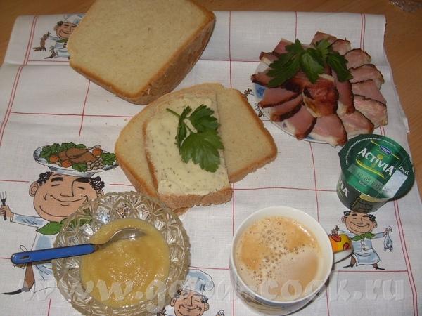 Это был мой завтрак с классическим белым хлебом, булка весила примерно 750 г, а рецепт самый просто...