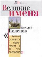 ХУДОЖНИК ПОЛЕНОВ В - 3