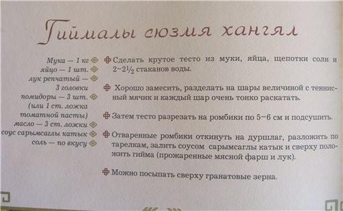 Хинкали по-азербайджански катык или гатыг можно спокойно заменить кефиром,эо почти что 1 и то же