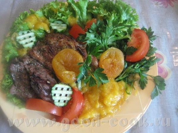 Готовое мясо подаем с соусом, курагой и овощами