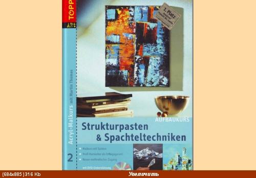Две книжки по акрилу на немецком языке, абстракция, мастихин, моделирующие пасты, пошаговые уроки - 2