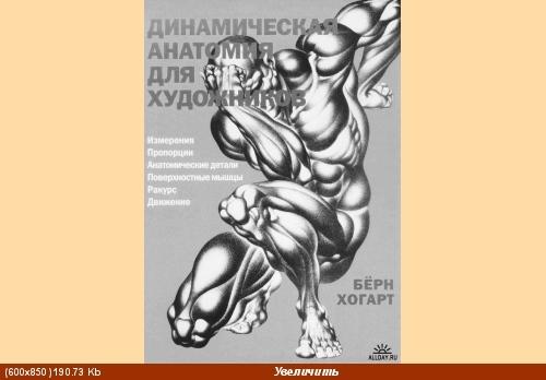 """Целая серия """"В БИБЛИОТЕКУ ХУДОЖНИКУ"""" ( в четырех частях) Часть первая Джованни Чиварди - Рисунок - 2"""