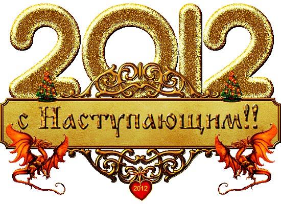 year-2012