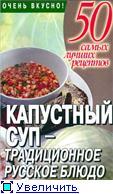 Название: Капустный суп - традиционное русское блюдо Автор: Л