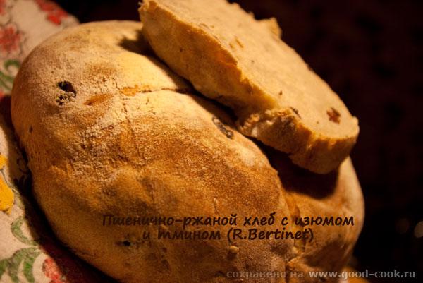 Хлеб пшенично-ржаной с изюмом и тмином от Ришара Бертине: Итак, копирую рецепт из книги: Всего выйд...