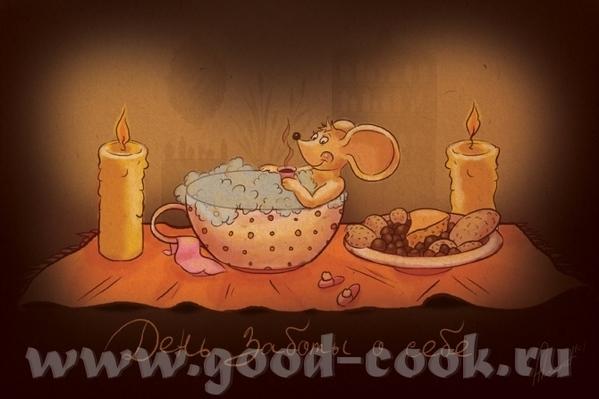 4 ноября День заботы о себе Любой может позаботиться о себе, когда он - болен