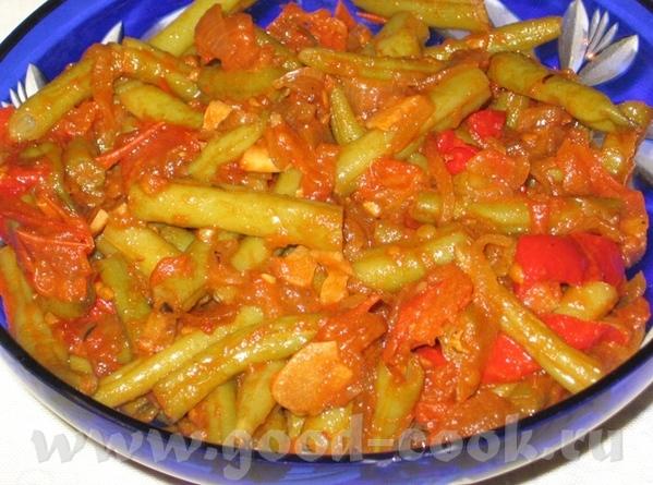 Турецкий салат из зеленой фасоли 500 гр зеленой фасоли 6 средних помидоров на веточке пол стакана О...