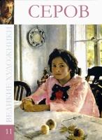 Вторая часть серии «Великие художники» Название: Серов Автор: не указан Издательство: Москва: Дирек...