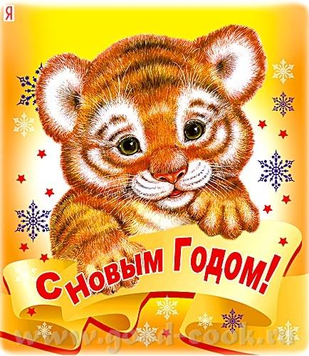 Таня, поздравляю тебя и твою семью с Новым годом