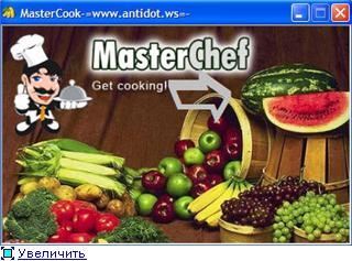 MasterCook SuperPack Пакет программ в одном флаконе