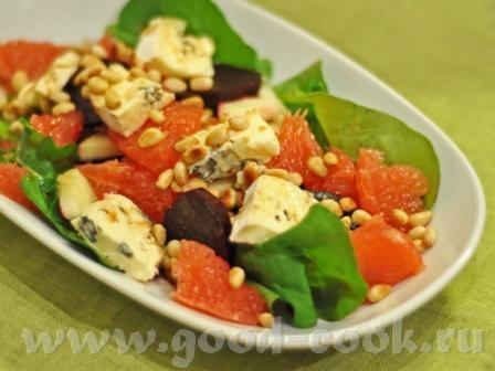 Салат из руколы, грейпфрута, свеклы, яблока и голубого сыра Пучок руколы 1 небольшой грейпфрут 1-...