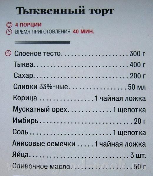 ТЫКВЕННЫЙ ТОРТ (Журнал ЕДА)