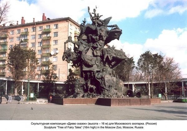 Трагедия народов В зоопарке Памятник Бальзаку - 2