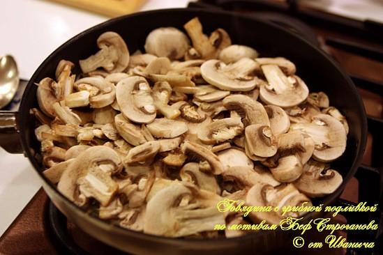 Пока мясо тушится приготовим грибную поджарку-зажарку - 2