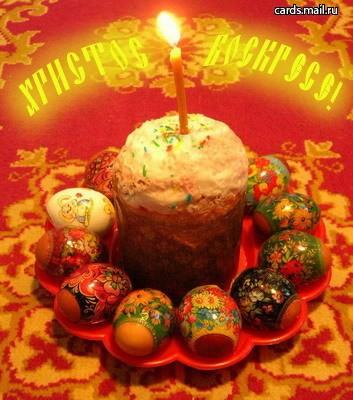 Cо светлым праздником Пасхи
