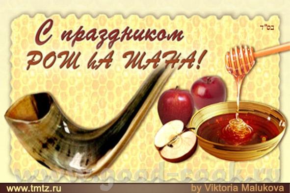 Инна, поздравляю тебя и твою семью с праздником Рош-А-Шана