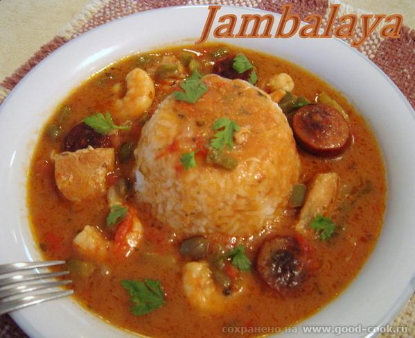 Jambalaya (Джамбалайя)