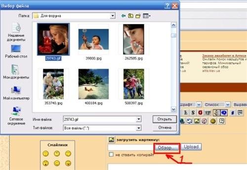 - Выбираем нужную картинку на своём компьютере -