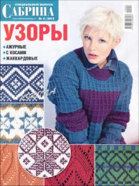 Сабрина № 2 2012г