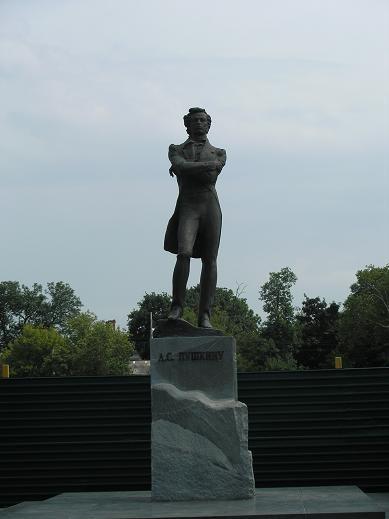 Памятник А