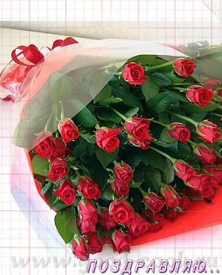 Поздравляю тебя с Днём рождения