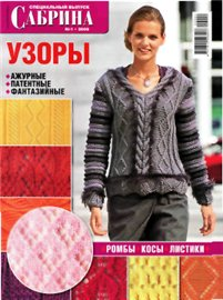 Название: Сабрина Год / месяц: Спецвыпуск 2009-1 Формат: pdf Размер: 14