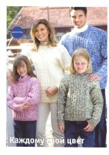 Вязание модно и просто № 11 2011г - 2