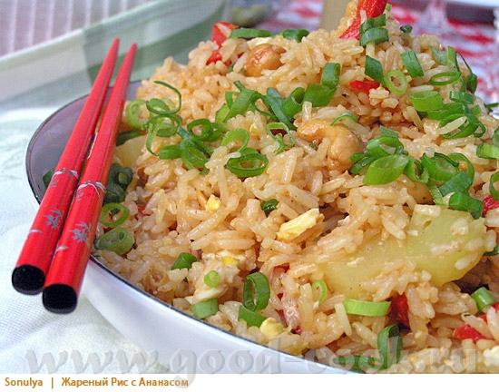 Рис в ананасе по-тайски рецепт